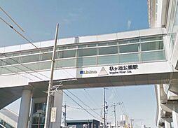 東部丘陵線「杁ヶ池公園」駅
