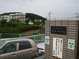 浦賀中学校