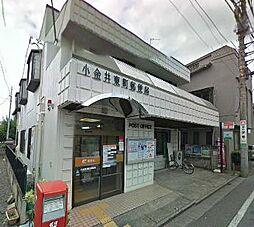 郵便局小金井東...