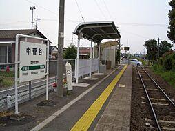 中菅谷駅まで約...