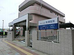 秋澤医院3G(...