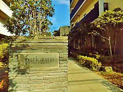 パークホームズ津田沼前原の丘
