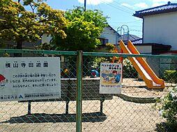 横山寺田遊園ま...