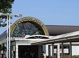 土気駅960m
