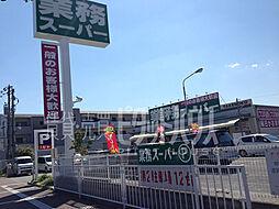 業務スーパー(...