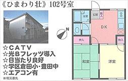 ひまわり荘[102号室号室]の間取り