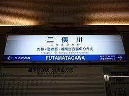 二俣川駅より徒...