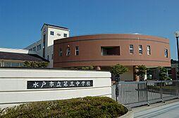 水戸第三中学校