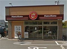 弁当ほっともっと和歌山北島店まで1221m