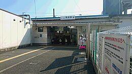 山陽電鉄線 荒井駅まで880m