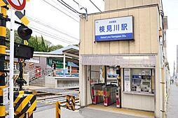 京成検見川駅
