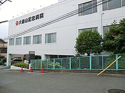大倉山記念病院...