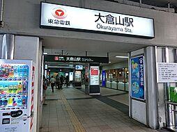 東横線「大倉山...