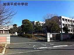 平成中学校徒歩...