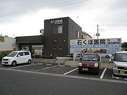 石くぼ医院(4...
