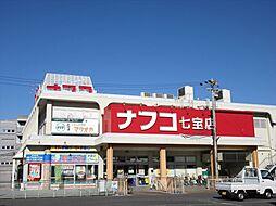 ナフコ七宝店
