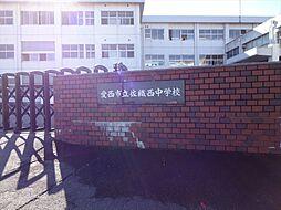 佐織西中学校