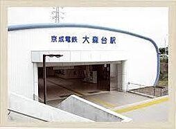 京成大森台駅 ...
