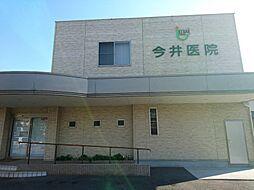 今井医院 徒歩...