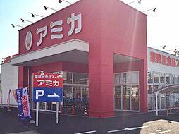 アミカ(安城店...