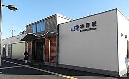 JR神野駅まで...