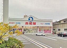 西松屋 鳳店