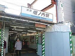 堀ノ内駅約12...