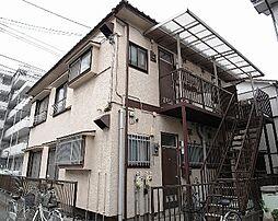 駒田荘[2階東号室]の外観