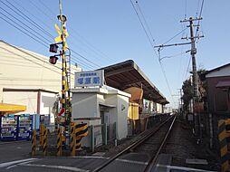 塚原駅まで徒歩...