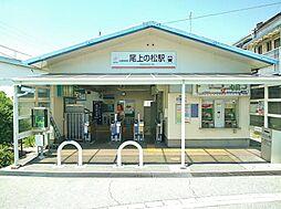 山電尾上の松駅...