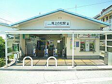 山電尾上の松駅(約徒歩13分)