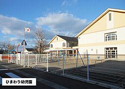 ひまわり幼児園...