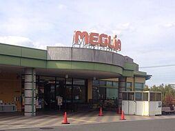 メグリア 三好...