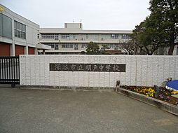 明戸中学校 2...