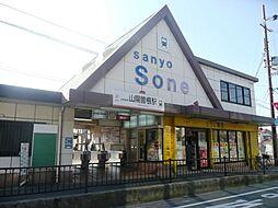 山陽電鉄曽根駅...
