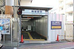 梅屋敷駅まで徒...