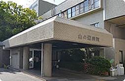 山ノ辺病院(車...