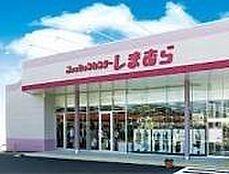 ファッションセンターしまむら 田寺店 約350m