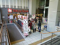 駅前東急ストア