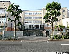 西早稲田中学校