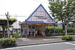 駅林崎松江海岸...