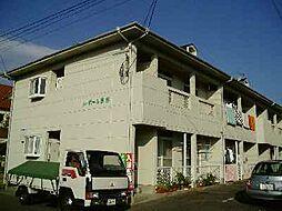 福岡県春日市上白水2丁目の賃貸アパートの外観