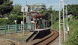 駅丸山下駅まで...