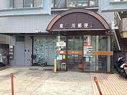 東玉川郵便局 ...
