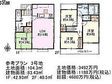 3号地 建物プラン例(間取図) 小平市学園西町2丁目