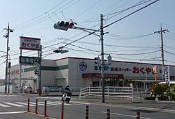 スーパーおくやま橿原店