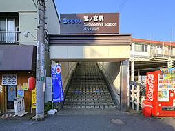 西武新宿線「鷲...