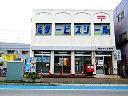 上尾宮本町郵便...