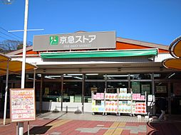 京急ストアは駅...