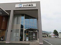 銀行JA兵庫西...